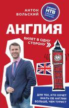 Вольский А.А. - Англия. Билет в одну сторону' обложка книги