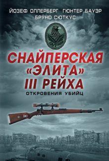 Оллерберг Й., Бауэр Г., Сюткус Б. - Снайперская элита III Рейха. Откровения убийц обложка книги