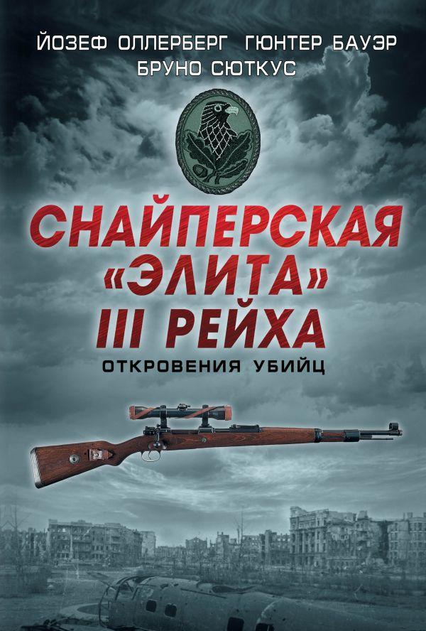 """Снайперская """"элита"""" III Рейха. Откровения убийц Оллерберг Й., Бауэр Г., Сюткус Б."""