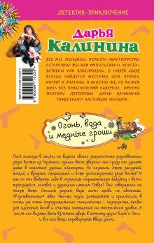Обложка сзади Огонь, вода и медные гроши Дарья Калинина