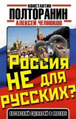 Полторанин К.М., Челноков А.С. - Россия не для русских? Косовский сценарий в Москве обложка книги