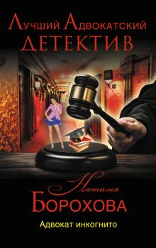 Адвокат инкогнито обложка книги