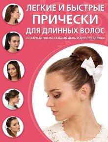 Легкие и быстрые прически для длинных волос