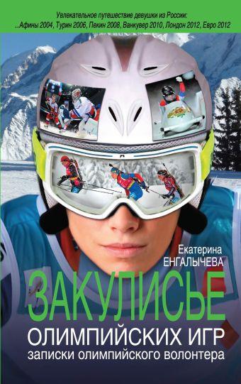 Закулисье Олимпийских игр: записки олимпийского волонтера Енгалычева Е.