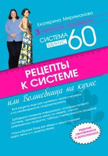 Обложка Рецепты к системе минус 60, или Волшебница на кухне. Издание обновленное и дополненное Екатерина Мириманова