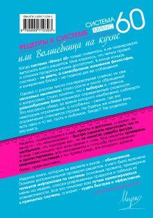 Обложка сзади Рецепты к системе минус 60, или Волшебница на кухне. Издание обновленное и дополненное Екатерина Мириманова
