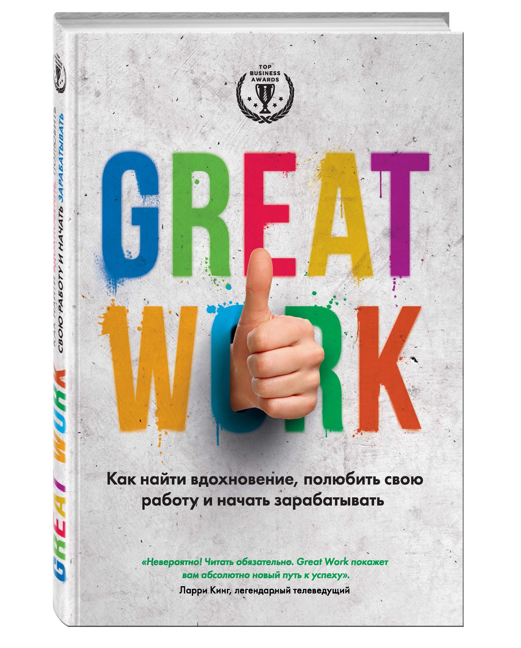 Great work. Как найти вдохновение, полюбить свою работу и начать зарабатывать