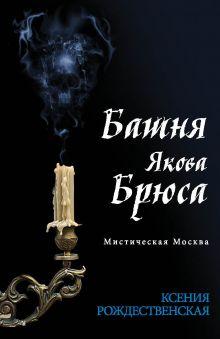 Рождественская К. - Мистическая Москва. Башня Якова Брюса обложка книги
