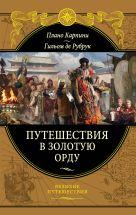 Карпини Д.П., де Рубрук Г. - Путешествия в Золотую Орду' обложка книги