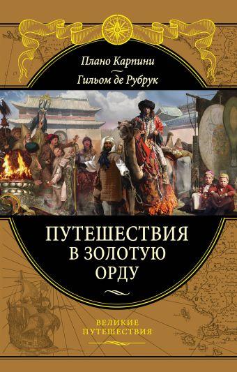 Путешествия в Золотую Орду Карпини Д.П., де Рубрук Г.
