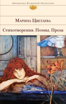 Цветаева М.И. - Стихотворения. Поэмы. Проза обложка книги