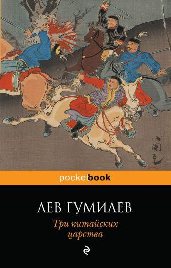 Три китайских царства Гумилев Л.Н.