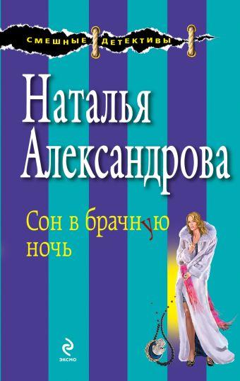 Сон в брачную ночь Александрова Н.Н.