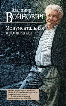 Войнович В.Н. - Монументальная пропаганда обложка книги