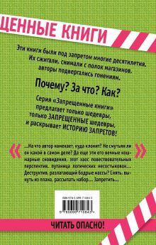 Обложка сзади Превращение Франц Кафка