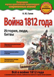 Обложка Война 1812 года. История, люди, битвы К.Ю. Галев