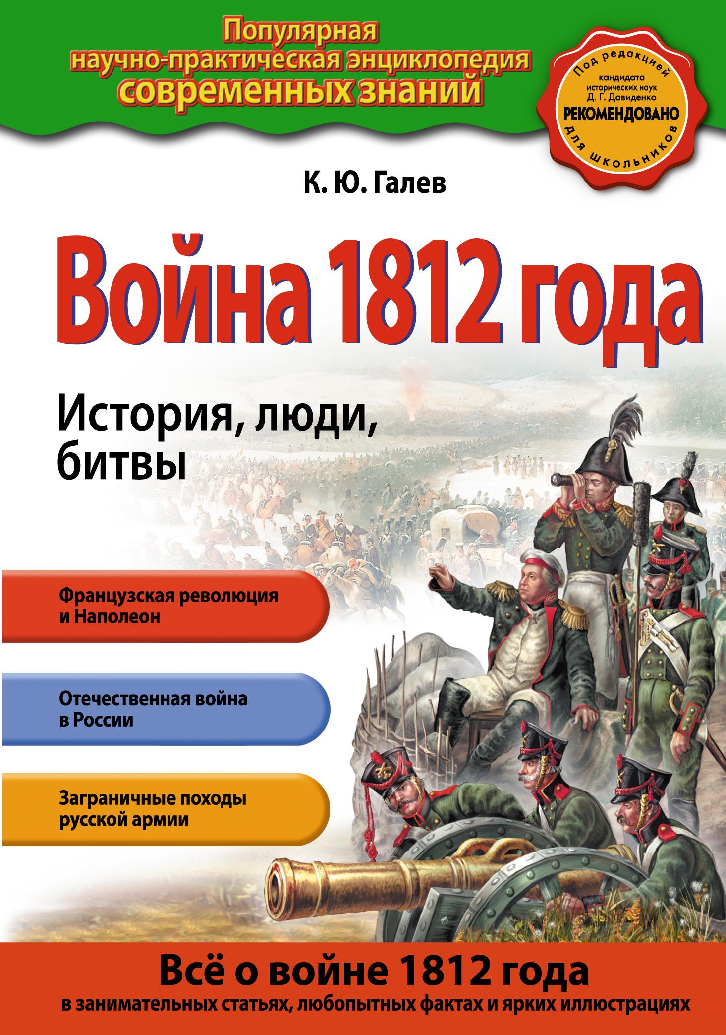 Война 1812 года. История, люди, битвы ( Галев К.Ю.  )