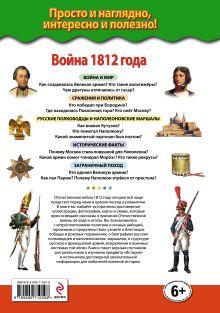 Обложка сзади Война 1812 года. История, люди, битвы К.Ю. Галев