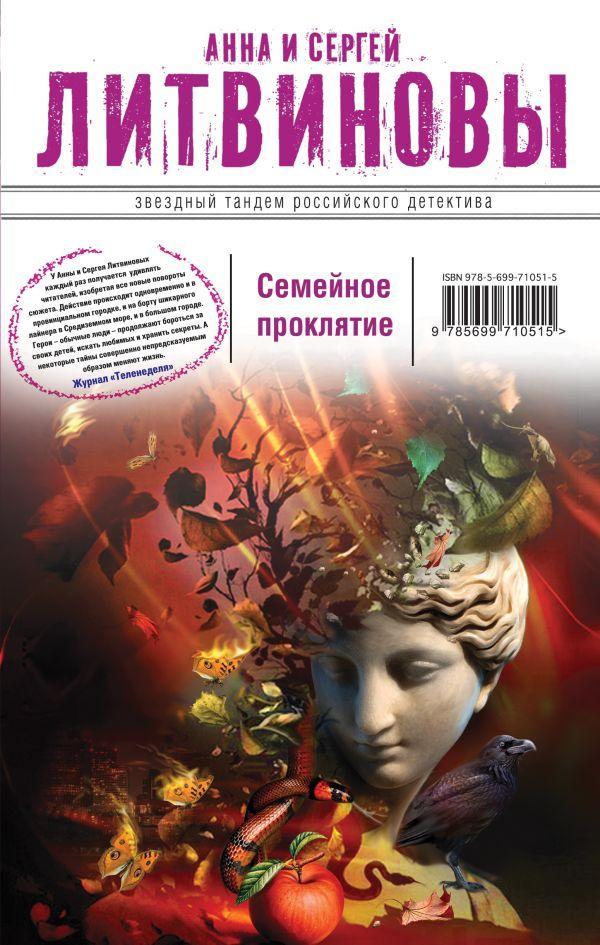 Семейное проклятие Литвинова А.В., Литвинов С.В.