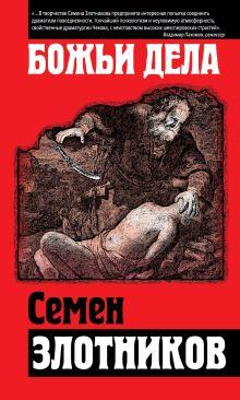 Злотников С. - Божьи дела обложка книги