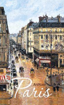 Париж. ArtNote. Париж. Бульвар