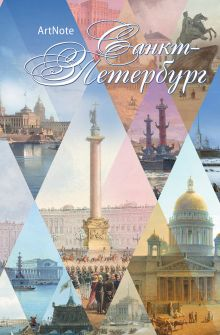 - Санкт-Петербург. ArtNote(светлый) обложка книги