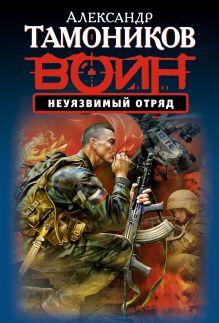 Тамоников А.А. - Неуязвимый отряд обложка книги