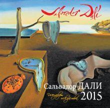 - Дали. Календарь настенный на 2015 год обложка книги