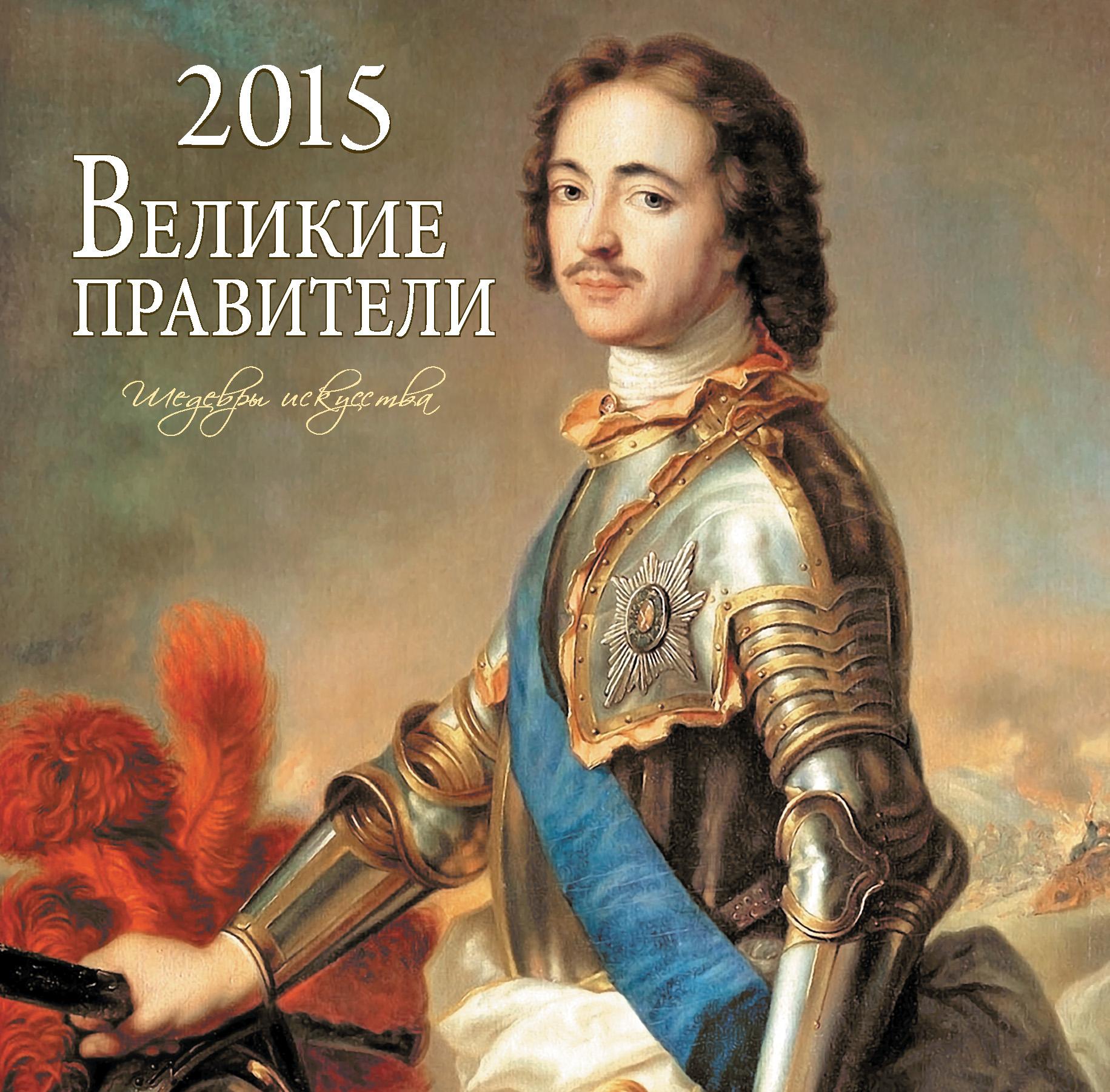 Великие правители. Календарь настенный на 2015 год