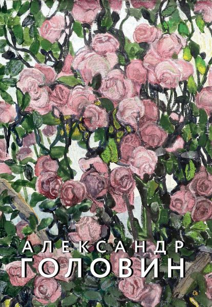 Александр Головин. Фантазии Серебряного века. К 150-летию со дня рождения