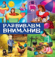- Развиваем внимание обложка книги