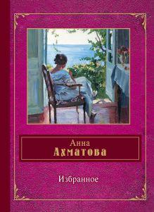 Ахматова А.А. - Избранное обложка книги