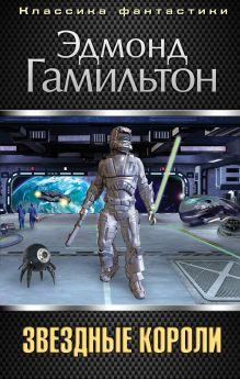 Гамильтон Э. - Звездные короли обложка книги