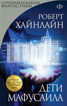 Хайнлайн Р. - Дети Мафусаила обложка книги