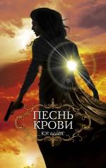 Адамс К. - Песнь крови обложка книги