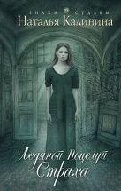Калинина Н.Д. - Ледяной поцелуй страха' обложка книги