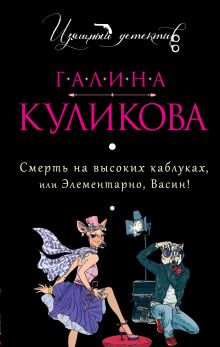 Куликова Г.М. - Смерть на высоких каблуках, или Элементарно, Васин! обложка книги