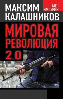 Калашников М. - Мировая революция-2.0 обложка книги