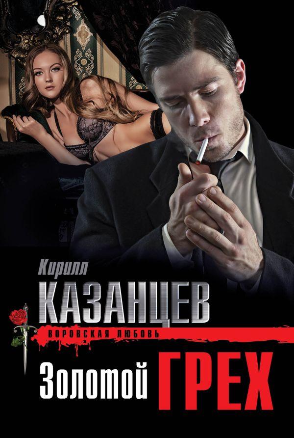 Золотой грех Казанцев К.