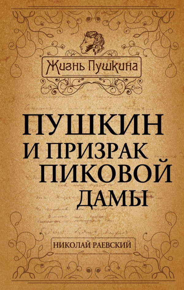 Пушкин и призрак Пиковой дамы Раевский Н.А.