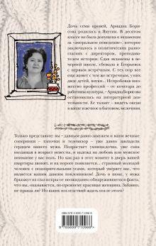 Обложка сзади Когда вырастают дети Ариадна Борисова