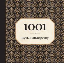 Морланд Э. - 1001 путь к лидерству (орнамент) обложка книги