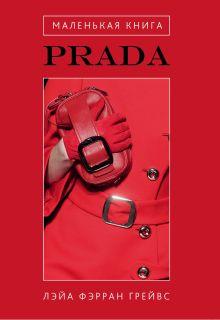 Грейвс Л.Ф. - Маленькая книга Prada обложка книги