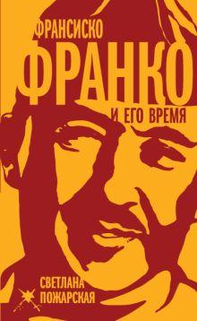 Франсиско Франко и его время обложка книги