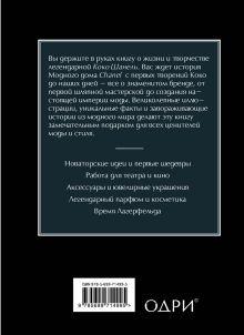 Обложка сзади Маленькая книга Сhanel Эмма Бакстер-Райт