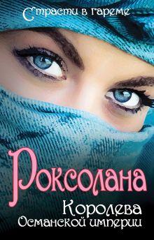 - Роксолана: Королева Османской империи обложка книги