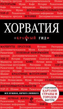 Куликова Д.И. - Хорватия обложка книги