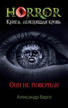 Обложка Они не поверили Александр Варго