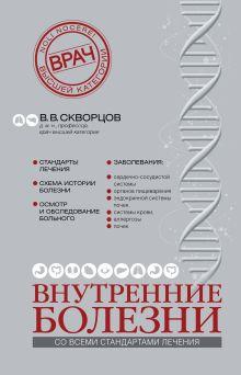 Скворцов В.В. - Внутренние болезни обложка книги