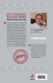 Обложка сзади Внутренние болезни Скворцов В.В.
